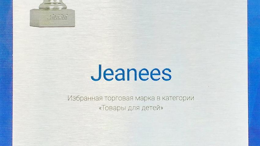 Торговая марка JEANEES - выбор года 2017